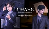 Chase: Cold Case Investigations - Distant Memories